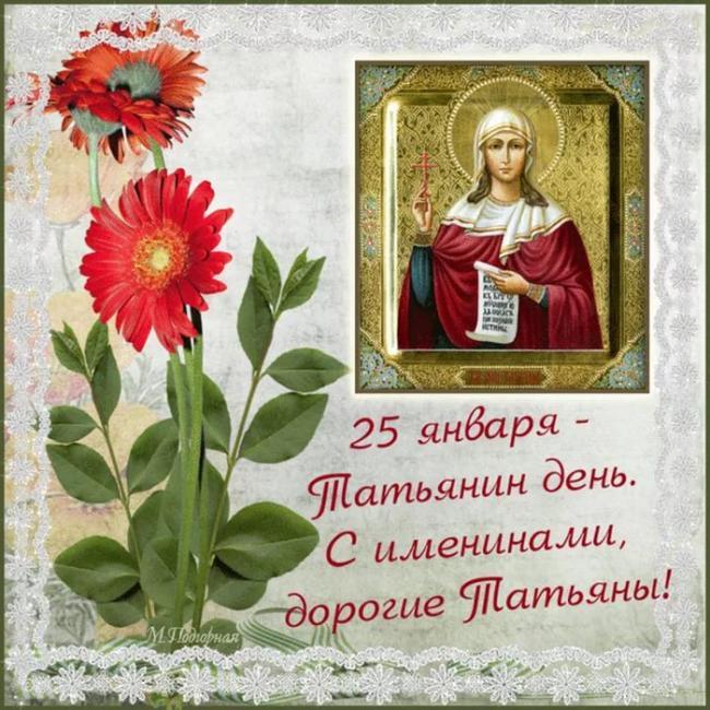 Поздравления открытки с татьяниным днем